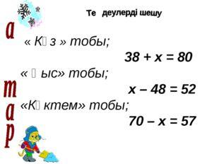 « Күз » тобы; 38 + х = 80 « Қыс» тобы; х – 48 = 52 «Көктем» тобы; 70 – х = 57