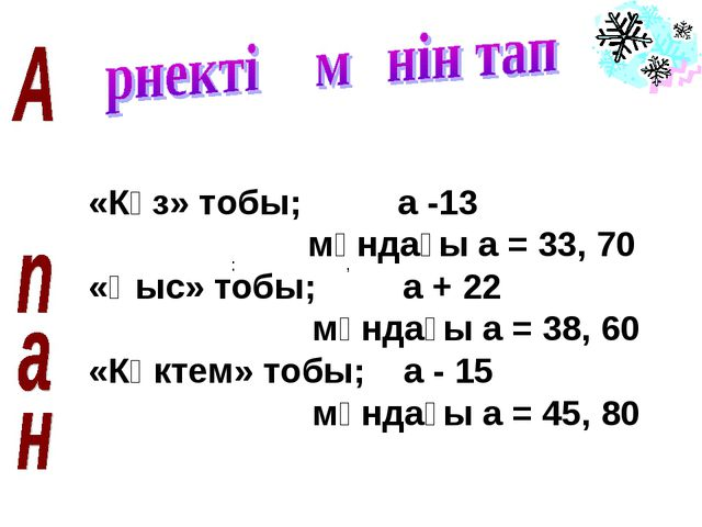 «Күз» тобы; а -13 мұндағы а = 33, 70 «Қыс» тобы; а + 22 мұндағы а = 38, 60 «...