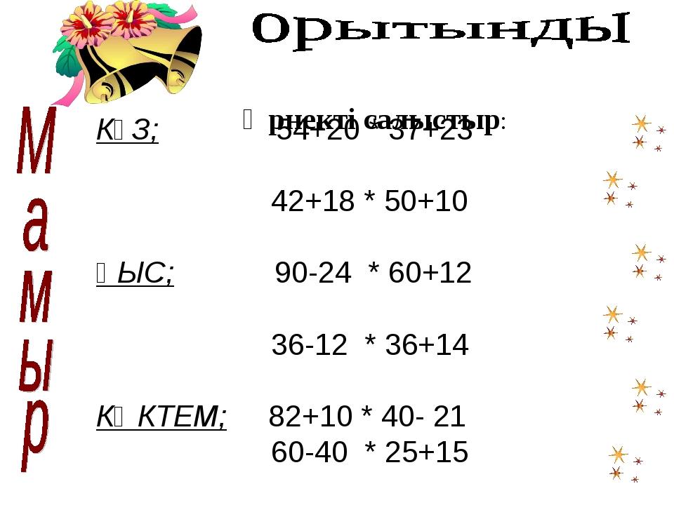 Өрнекті салыстыр: КҮЗ; 54+20 * 37+23 42+18 * 50+10 ҚЫС; 90-24 * 60+12 36-12...