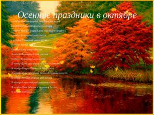 Осенние праздники в октябре 1 октября Международный день пожилых людей 1 октя