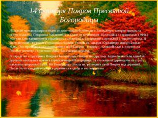 14 октября Покров Пресвятой Богородицы Название праздника происходит от христ