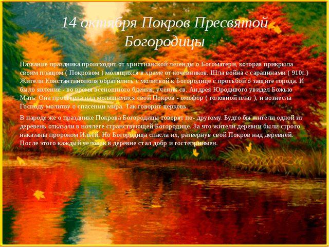 14 октября Покров Пресвятой Богородицы Название праздника происходит от христ...