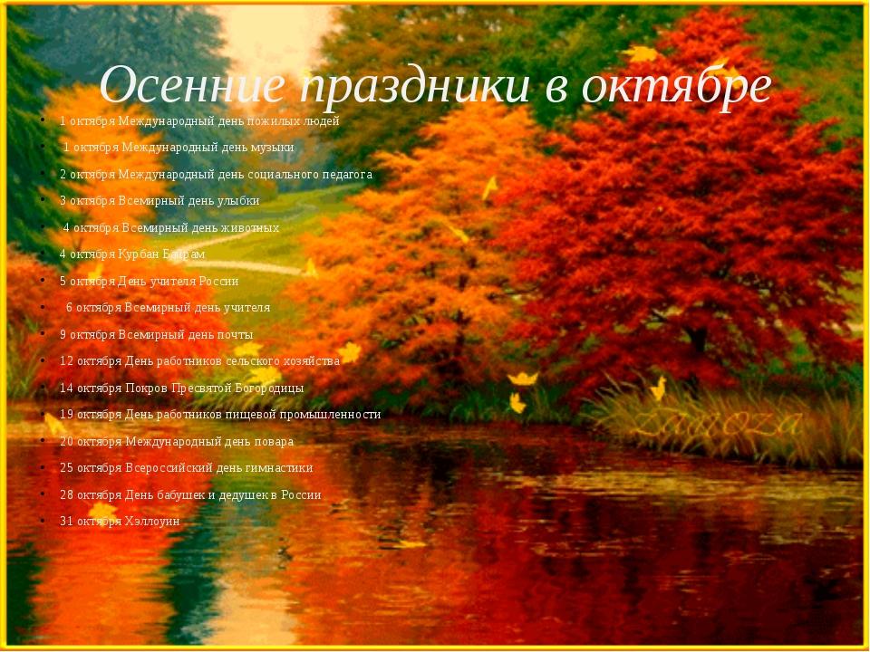 Осенние праздники в октябре 1 октября Международный день пожилых людей 1 октя...