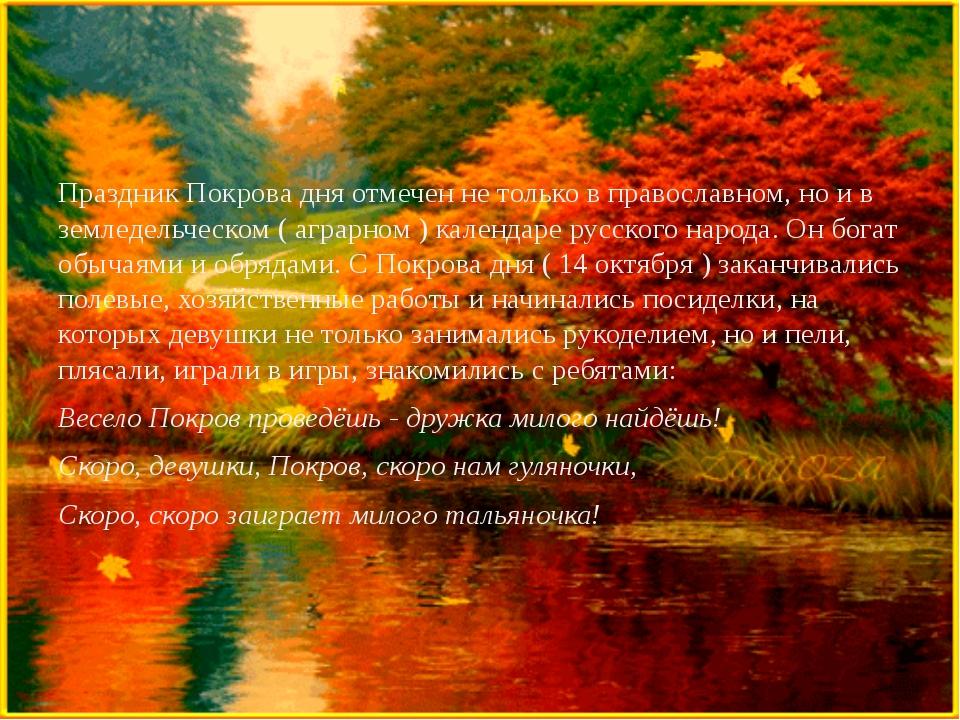 Праздник Покрова дня отмечен не только в православном, но и в земледельческо...