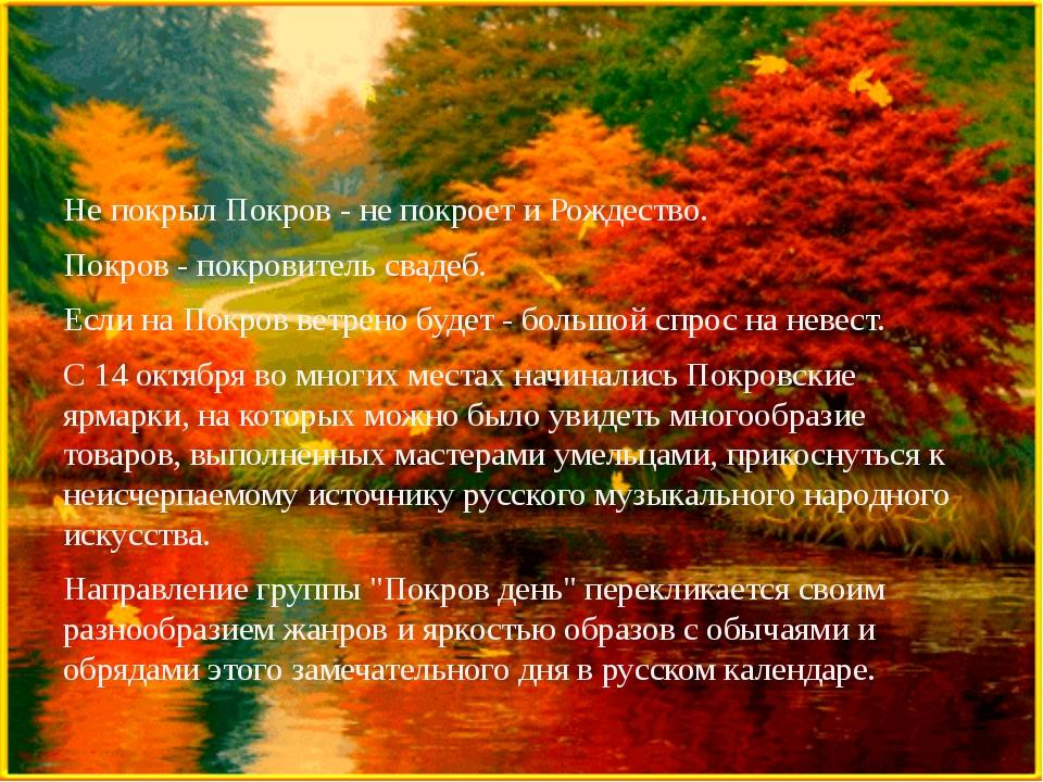 Не покрыл Покров - не покроет и Рождество. Покров - покровитель свадеб. Если...