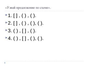 «Узнай предложение по схеме».  1. [ ] , ( ) , ( ). 2. [ ] , ( ) , ( ), ( ).
