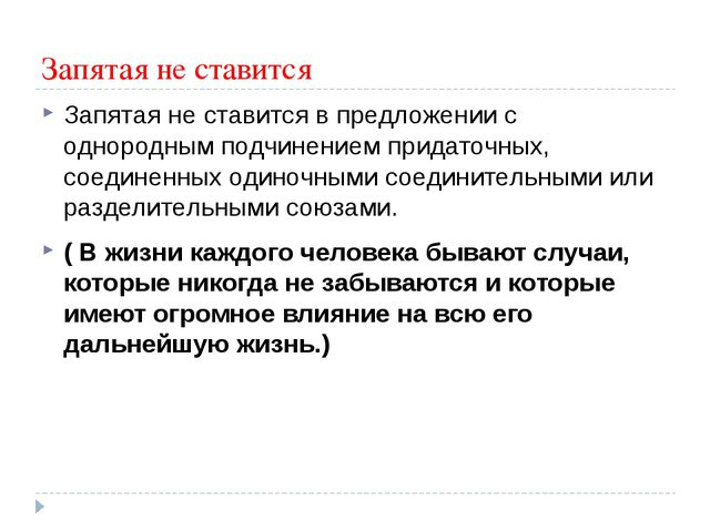 Запятая не ставится Запятая не ставится в предложении с однородным подчинение...