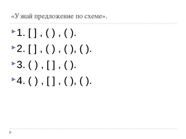 «Узнай предложение по схеме».  1. [ ] , ( ) , ( ). 2. [ ] , ( ) , ( ), ( )....