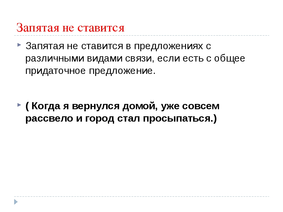 Запятая не ставится Запятая не ставится в предложениях с различными видами св...