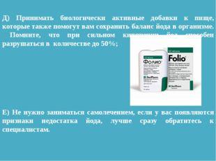 Д) Принимать биологически активные добавки к пище, которые также помогут вам