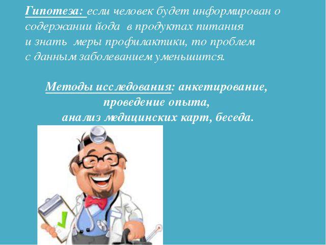 Гипотеза: если человек будет информирован о содержании йода в продуктах пита...