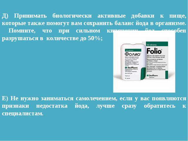 Д) Принимать биологически активные добавки к пище, которые также помогут вам...