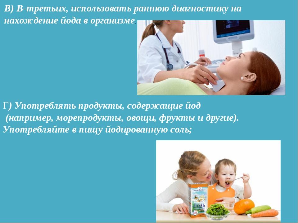 В) В-третьих, использовать раннюю диагностику на нахождение йода в организме....