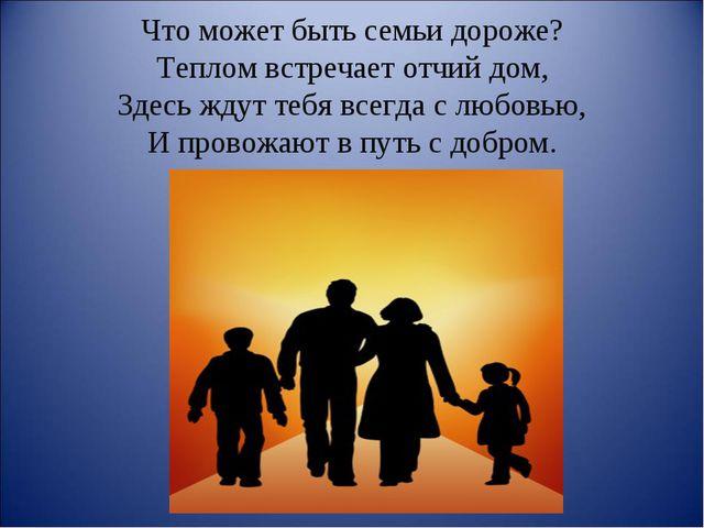 Что может быть семьи дороже? Теплом встречает отчий дом, Здесь ждут тебя все...