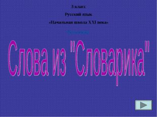 3 класс Русский язык «Начальная школа XXI века» Тренажёр