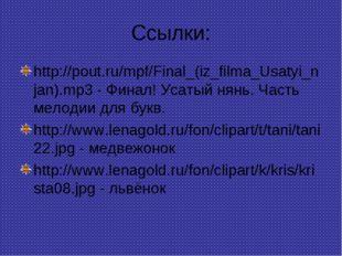 Ссылки: http://pout.ru/mpf/Final_(iz_filma_Usatyi_njan).mp3 - Финал! Усатый н