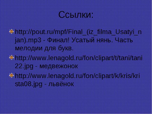 Ссылки: http://pout.ru/mpf/Final_(iz_filma_Usatyi_njan).mp3 - Финал! Усатый н...