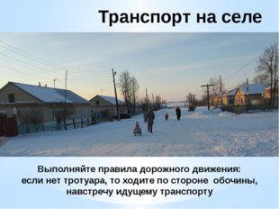Транспорт на селе Выполняйте правила дорожного движения: если нет тротуара, т