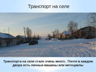 Транспорт на селе Транспорта на селе стало очень много. Почти в каждом дворе