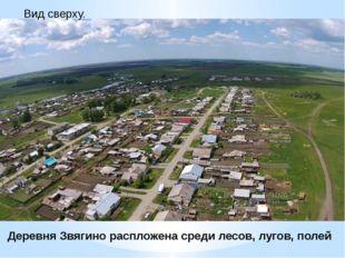Деревня Звягино распложена среди лесов, лугов, полей Вид сверху.