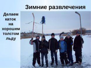 Зимние развлечения Делаем каток на хорошем толстом льду