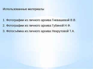 Использованные материалы Фотографии из личного архива Гневашевой В.В. Фотогр