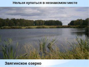 Нельзя купаться в незнакомом месте Звягинское озерко