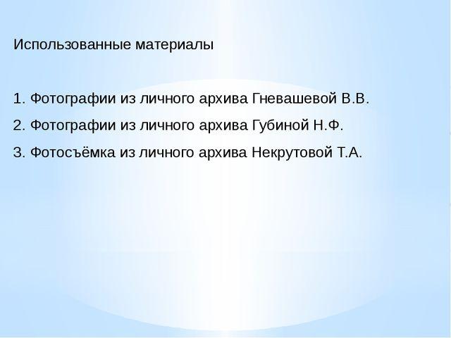 Использованные материалы Фотографии из личного архива Гневашевой В.В. Фотогр...