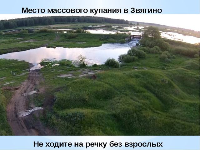 Место массового купания в Звягино Не ходите на речку без взрослых