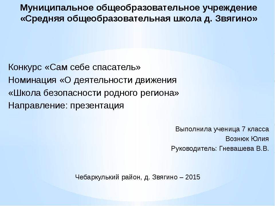 Конкурс «Сам себе спасатель» Номинация «О деятельности движения «Школа безоп...