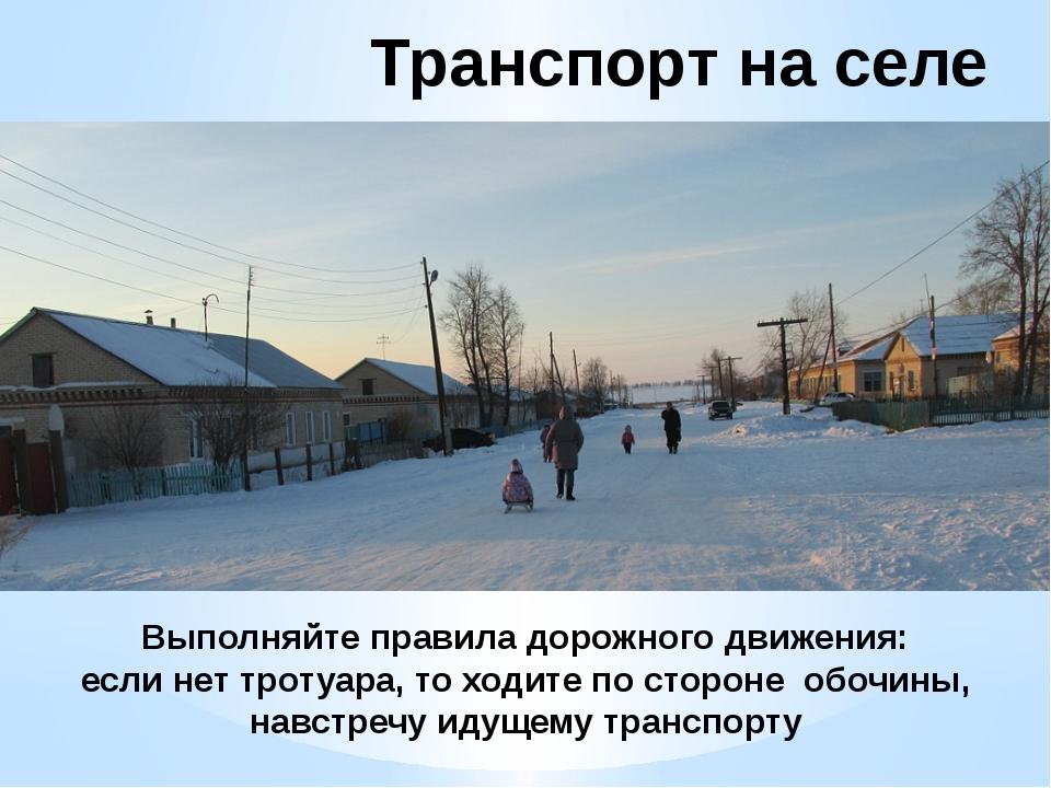 Транспорт на селе Выполняйте правила дорожного движения: если нет тротуара, т...