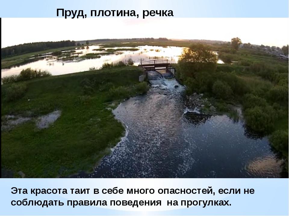 Пруд, плотина, речка Эта красота таит в себе много опасностей, если не соблюд...