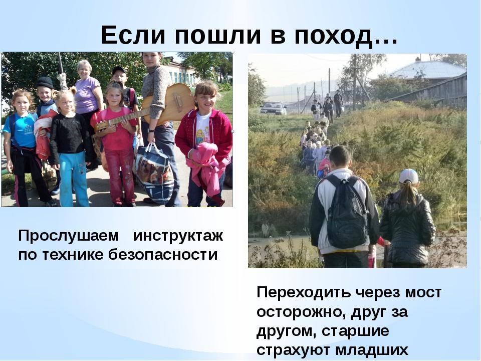 Если пошли в поход… Переходить через мост осторожно, друг за другом, старшие...