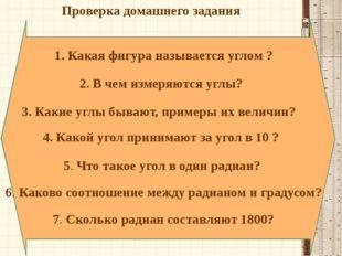 Проверка домашнего задания 1. Какая фигура называется углом ? 2. В чем измер