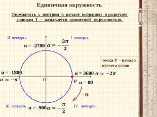 Единичная окружность Окружность с центром в начале координат и радиусом равны