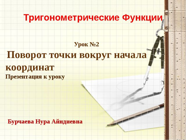 Тригонометрические Функции Урок №2 Поворот точки вокруг начала координат През...