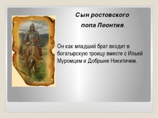 Сын ростовского попа Леонтия. Он как младший брат входит в богатырскую троицу