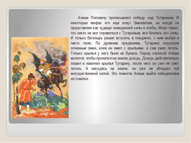 Алеше Поповичу приписывают победу над Тугарином. В некоторых мифах его еще з...