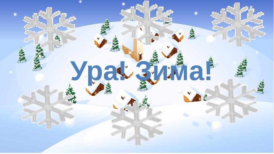 Ура! Зима!