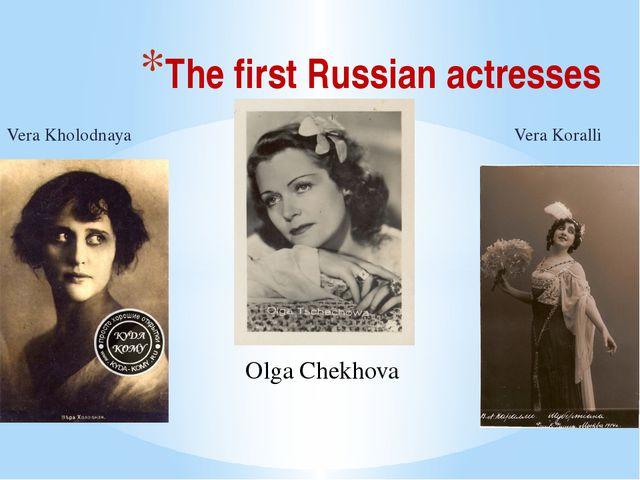 The first Russian actresses Vera Koralli Vera Kholodnaya Olga Chekhova