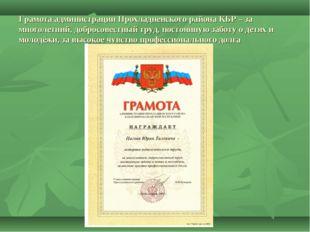 Грамота администрации Прохладненского района КБР – за многолетний, добросовес
