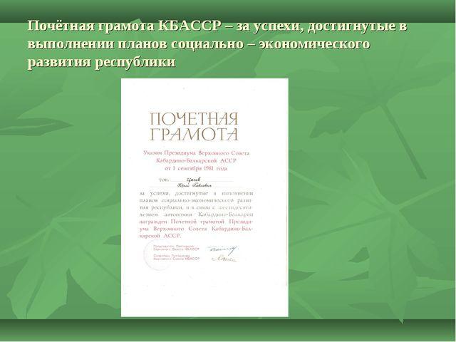 Почётная грамота КБАССР – за успехи, достигнутые в выполнении планов социальн...