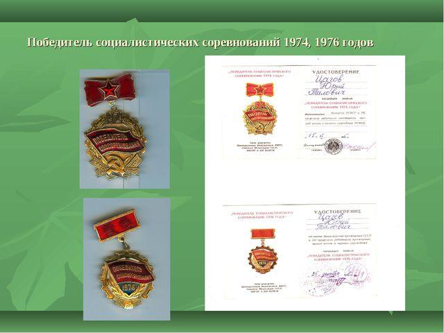 Победитель социалистических соревнований 1974, 1976 годов