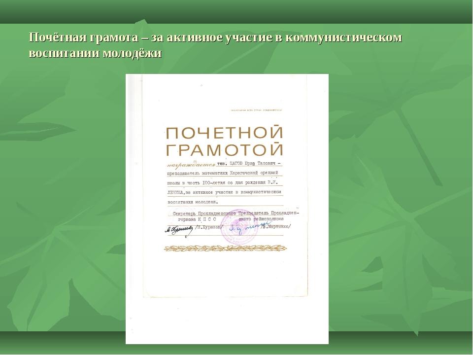 Почётная грамота – за активное участие в коммунистическом воспитании молодёжи