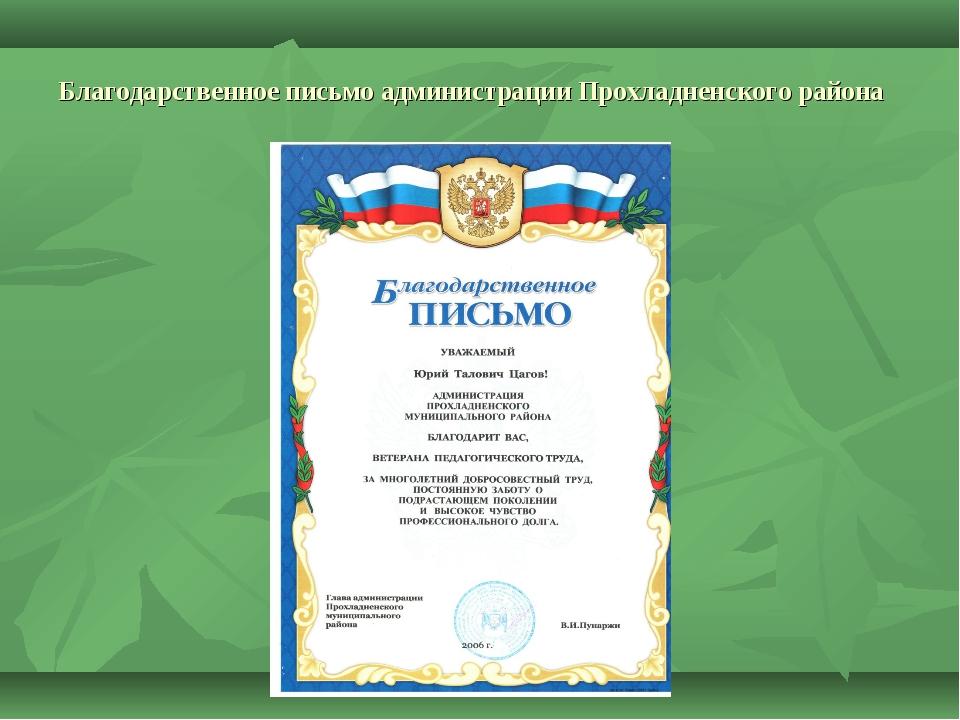 Благодарственное письмо администрации Прохладненского района