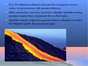Если до извержения вершина вулкана была покрыта снегом и льдом, то раскаленна