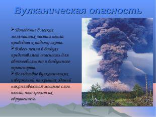 Вулканическая опасность Попадание в легкие мельчайших частиц пепла приводит к