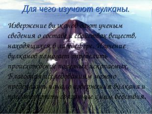 Для чего изучают вулканы. Извержение вулканов дают ученым сведения о составе
