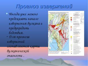 Прогноз извержений Иногда уже можно предсказать начало извержения вулкана и п
