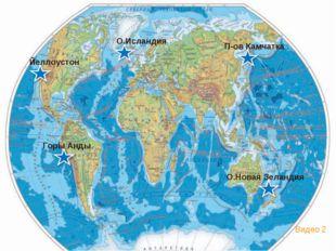 Где на Земле встречаются гейзеры? Йеллоустон О.Исландия П-ов Камчатка Горы Ан